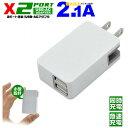 メール便送料無料 365日発送 2ポート USB-AC アダプタ 高出力 2.1A USB 急速充電...