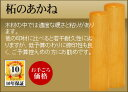 ◆男性用お得セット実印φ16.5mm・銀行印φ13.5mm◆手彫り/開運/保証付◆柘のあかね【smtb-TD】【tohoku】