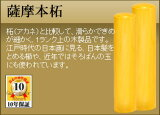 ◆女性用お得セット◆手彫り/開運/保証付実印φ13.5mm・銀行印φ12.0mm薩摩本柘【smtb-TD】【tohoku】