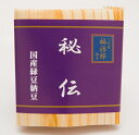 高級納豆 枝豆 二代目福治郎 【秘伝】 (1袋)(30g×2食入)