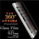 送料無料 iPhone6/6s用ガラスフィルム 0.21mm 旭硝子製強化ガラスDragontrail iPhone6/6sフィルム iPhone6/6s対応 アイフォン6/6sフィルム 360度視線をカット! ラウンドエッジ加工 指紋防止 飛散防止
