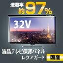 液晶テレビ 保護フィルム 保護パネル 高級 国産 32インチ (32V型) 保護カバー 液晶カバー  ...