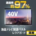 液晶テレビ 保護フィルム 保護パネル 高級 国産 40インチ (40V型) 保護カバー 液晶カバー  ...