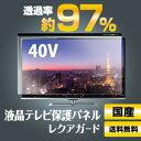 【スーパーSALE 限定 20%OFF】【送料無料】高級 国産 液晶テレビ保護フィルム(ハードパネル