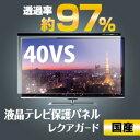 新型 液晶テレビ 保護フィルム 保護パネル 高級 国産 40...