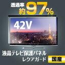 液晶テレビ 保護フィルム 保護パネル 高級 国産 42インチ (42V型) 保護カバー 液晶カバー  ...
