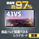 新型 液晶テレビ 保護フィルム 保護パネル 高級 国産 43インチ (43VS型) 保護カバー 透明度 反射 防止 アクリルカバー 画質を損ねず快適 汚れ ホコリ 3D 4K 8K 有機EL レクアガード シャープ ソニー パナソニック 東芝 ハイセンス LGテレビ