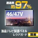 液晶テレビ 保護フィルム 保護パネル 高級 国産 46 47インチ (46/47V型) 保護カバー  ...