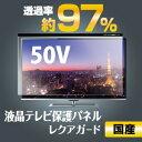 液晶テレビ 保護フィルム 保護パネル 高級 国産 50インチ (50V型) 保護カバー 液晶カバー  ...