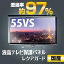 新型 液晶テレビ 保護フィルム 保護パネル 高級 国産 55インチ (55VS型) 保護カバー 液晶カバー 透明度 反射 防止 アクリルカバー 画質を損ねず快適 汚れ ホコリ 3D 4K 8K 有機EL レクアガード シャープ ソニー パナソニック 東芝 ハイセンス LG
