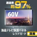 液晶テレビ 保護フィルム 保護パネル 高級 国産 60インチ...
