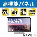【送料無料】液晶テレビ 保護フィルム 保護パネル 高級 国産 46 47インチ (46/47V型)  ...