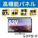 【送料無料】液晶テレビ 保護フィルム 保護パネル 高級 国産 52インチ (52V型) 保護カバー  ...