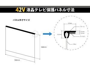 反射防止膜付き液晶テレビ保護パネル寸法表