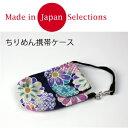 Made in Japan/日本製/ちりめん/携帯ケース/ガラケー用/タバコケース/デジカメケース/マジックテープ/紋工房二越縮緬
