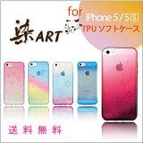 【DM便選択で送料無料】iPhone SE/5S/5 ケース ソフトケース TPU染ART グラデーション クリアケース
