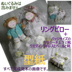 Ring pillow paper pattern (pattern of ぬいばの wedding dress and tuxedo tailcoat clothes) nideru (in wedding ceremony ウエルカムベアー) of the costume in accord with b-Pi badge size raise of wages