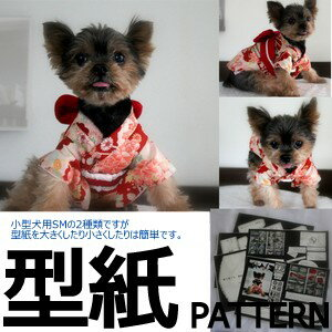 Easy to change the size. Dog kimono kimono new Shih Tzu Pekingese poodle Pomeranian ミニチュアシュナイザー size dog clothes costume pattern pattern cute handmade handmade nideru original dress craft dog clothes dog Japan