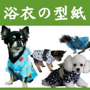 Easy to change the size. Dog kimono kimono new Shih Tzu Pekingese poodle Pomeranian ミニチュアシュナイザー size dog clothes costume pattern pattern cute handmade handmade nideru original dress craft dog clothes dog Japan