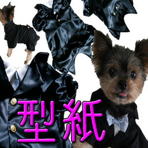 Easy size change (correction paper)! Select the paper size of the pants with Tuxedo dog. / Try Chihuahua Chan neck size 23 cm width: 29 cm pettanko et al of length 10 cm, type Walnut Chan neck size 24 cm cm, length 36 cm pettanko et al of 12 cm in length and Shih Tzu lured Chan neck size 37 cm length 37 cm pettanko et al of length 10 cm