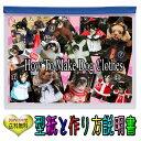 13種類の2足歩行風コスプレ撮影用 犬の服の型紙 /サイズ変更 も簡単です。DM便送料無料