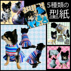 Change the size is OK. Dog clothes costume pattern pattern cute Chihuahua Yorkshire Terrier dog handmade handmade nideru original dress craft dog clothes dog)