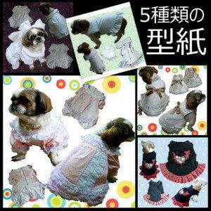 The resize is OK, too. Clothes costume pattern paper pattern pretty handmade handmade nideru original dress handicrafts dog clothes dog dog dog) of the dog of シーズーペキニーズプードルポメラニアンミニチュアシュナイザーサイズ