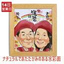 似顔絵 還暦祝い プレゼント 退職 家族 結婚記念日 古希 米寿 両親 喜寿 傘寿 卒寿 白寿 ペット ギフト PONTA