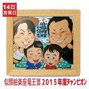 似顔絵 還暦祝い プレゼント 退職 家族 結婚記念日 古希 米寿 両親 喜寿 傘寿 卒寿 白寿 ペット ギフト ぶんころ
