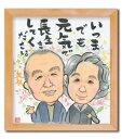 似顔絵 平松慶 色紙サイズ 文字入れOK 心のこもった手描き製作 お祝い似顔絵ギフト 敬老の日 誕生