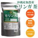 【無農薬栽培】沖縄産 モリンガ茶ティーバック【30包入り】