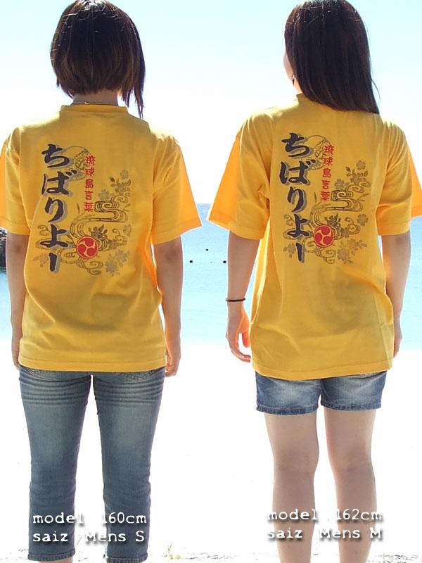 沖縄方言Tシャツ ちばりよー