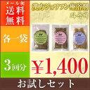 漢方ジョワフン薬剤 お試しセット 12g×3袋