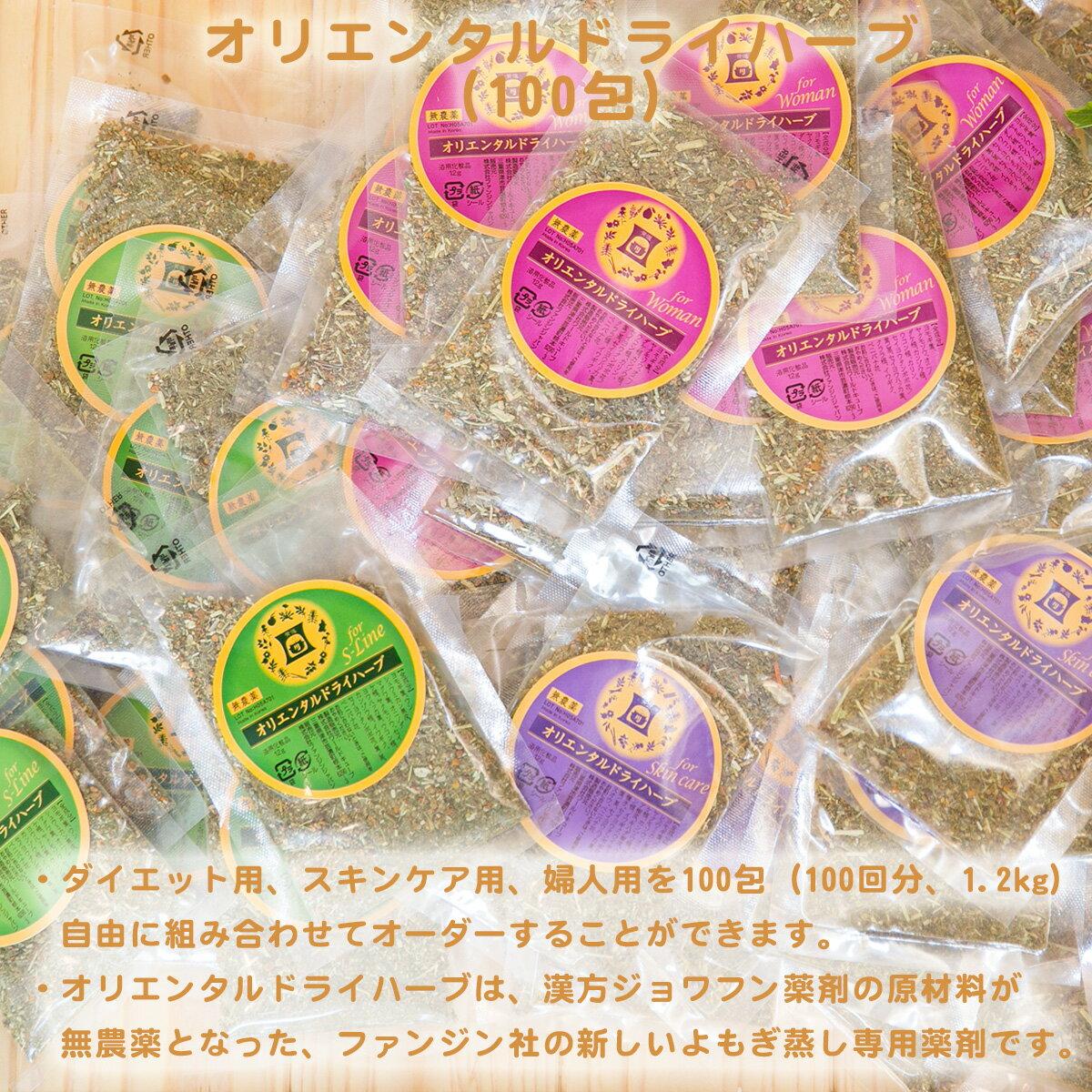 よもぎ蒸し 無農薬 ファンジン オリエンタルドライハーブ 12g 100包 ヨモギ蒸し専用座浴剤(旧 漢方ジョワフン薬剤 )