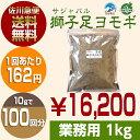 獅子足ヨモギ 業務用1kg