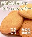 豆乳クッキーダイエット1箱(9食分)■送料・手数料無料■薬剤師相談付0120-51-0348