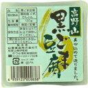 お得用72個セット・高野山黒ごま豆腐「10020506」【smtb-k】【kb】