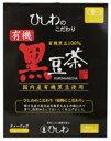 お得用24個セット・有機黒豆茶「10013093」【オーサワジャパン】