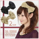 The big ribbon of the adult color is a figure prettiness ♪ big ribbon headband ☆【 ACC 】 [easy ギフ _ packing] which can become more attractive [easy ギフ _ packing choice]