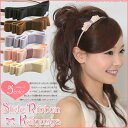 It is a figure for a young lady tick with cute ribbon [easy ギフ _ packing] [easy ギフ _ packing choice] ♪ slide ribbon headband ☆ five colors [ACC]