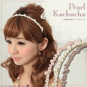 Is gentle with the luster that headband ☆ decorated with the pearl of big things and small things is refined; shine; is a figure [easy ギフ _ packing choice] ☆ pearl headband ☆ three colors [easy ギフ _ packing]
