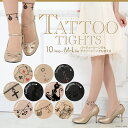 Impression ☆ tattoo tights tattoo stockings [ten types] good the fashion that ♪ is casual to the leg which is beautiful with a one point tattoo thin [CBTM]