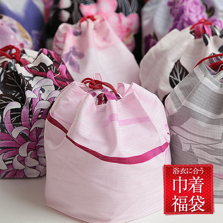Drawstring bags fit any yukata! Fit any yukata made of yukata cloth DrawString!-
