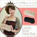 Bag Rose who is usable in conformity to party wedding ceremony second party dress is a figure a pretty party bag [easy ギフ _ packing] [easy ギフ _ packing choice]