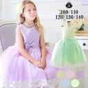 子供ドレス・キッズドレス☆オーロラチュールドレス[90.100.110.120.130.140サイズ