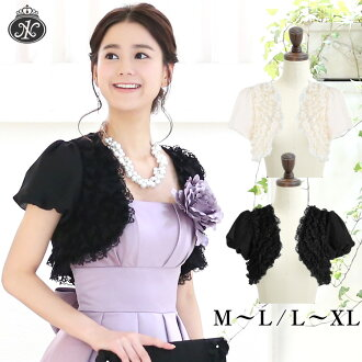 Party Bolero ♪ glamorous and gorgeous lace x mini-☆ compatible ◆ 5-stage race x puff sleeve chiffon Bolero-