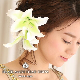 High quality artificial flowers ビッグリリー ♪ ユリコサージュ U pin ★ 3 to set ★ graduation ceremony, wedding party, wedding party, yukata corsages!-