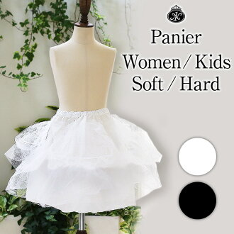 Pannier fluffy スカートパニエ waist adjustable, from children to adults seems OK! Choose from soft & hard