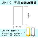 楽天賑わいマーケット 楽天市場店ユニオンサインUNI-01用 白無地面板 自分でご自由に使用可能な面板