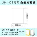 楽天賑わいマーケット 楽天市場店ユニオンサインUNI-03用 白無地面板 自分でご自由に使用可能な面板
